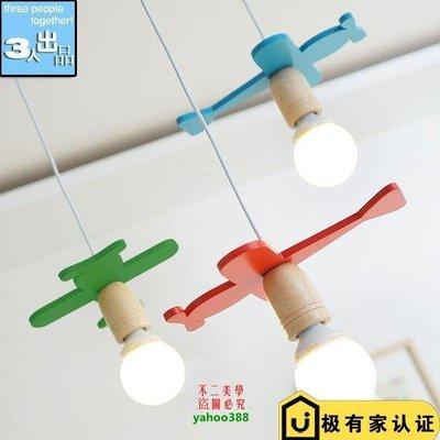 [美學]E27彩色飛機吊燈兒童吊燈兒童房燈具臥室吊燈實木吊燈男孩吊燈306MX_1752