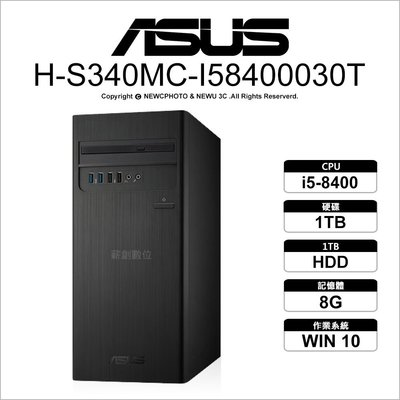 【薪創光華】含稅 ASUS 華碩 H-S340MC-I58400030T 家用 i5/8G/1T/Win10