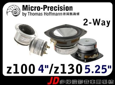 【JD 新北 桃園】Micro-Precision 德國鸚鵡螺 z100 z130 4吋 5.25吋 2音路 分離式 頂級手工車用喇叭