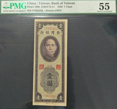 【5A】台鈔  38年紫色壹圓  圓3版 帶圓3 PMG鑑定鈔 豹子號  一元(已售出)