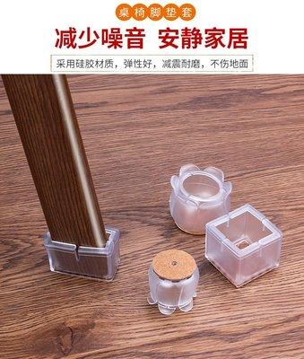 #24正方型(長&寬5.6~6.2cm)耐磨保護墊矽膠加厚桌腳墊桌子椅子腳套腳墊防滑軟腳墊桌腳套椅腳套隔音墊防刮墊