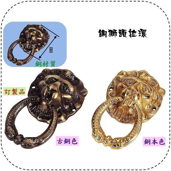 Y.G.S~精品五金~銅獅頭拉環(可當敲門器、拉手、裝飾之用) (含稅)