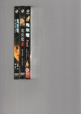 *老闆跑路*鬼來電三部曲(One Missed+2+Final)】合購特價 DVD 二手片 下標即賣 請看關於我
