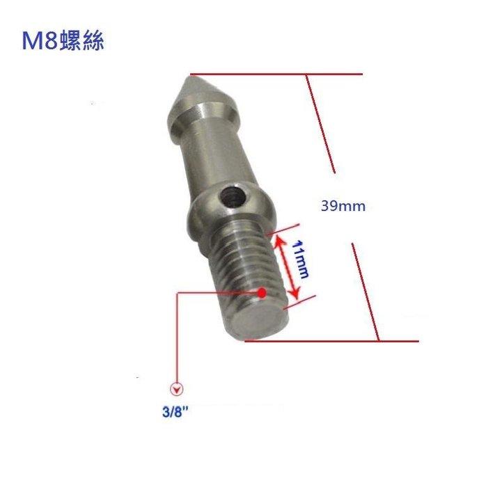 【世明國際】M8不銹鋼脚釘單反相機三脚架配件M8螺紋 相機螺絲