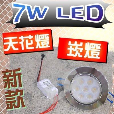 F1C33 最新款 7W LED 崁燈 天花板投射燈 LED崁燈 節能燈 照明燈 居家裝潢 床頭燈 美術燈