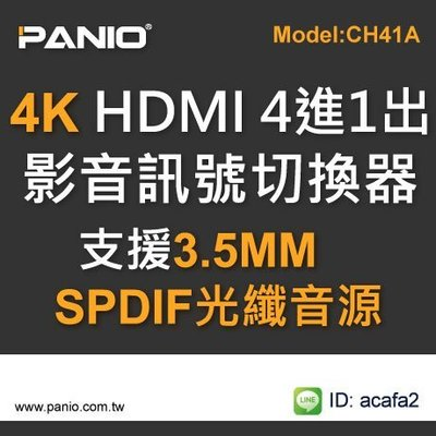 4K 4進1出HDMI 影音選擇器 訊號切換器 HDMI切換聲音截取器《✤PANIO國瑭資訊》CH41A