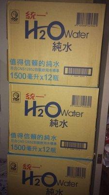 可LINE--統一H2O純水4箱免運費;基隆到高雄優惠滿6箱送1箱(限一樓貨或管理室收、宅配配送..請大家告訴大家