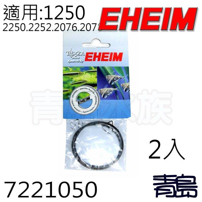 Y。。。青島水族。。。7221050德國EHEIM---馬達內蓋 墊圈 O環 項圈 (零配件)==2076 2078用