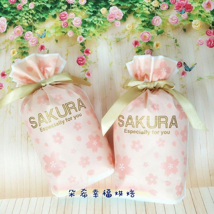 日式 sakura 櫻花  附鍛帶 束口袋 烘焙 糖果袋 包裝袋 抽繩袋 禮物袋 母親節 情人節 閨密【朵希幸福烘焙】