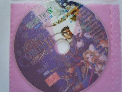 【尋寶齋】懷舊電玩 電腦玩家 PC GAME 1998年10月號 第87期