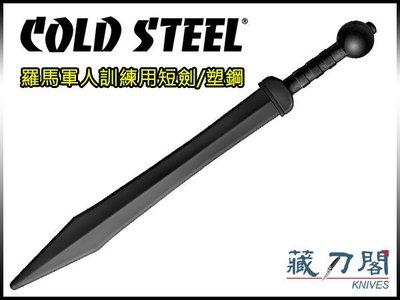 《藏刀閣》COLD STEEL-(Gladius Trainer)羅馬軍人訓練用短劍(塑鋼)