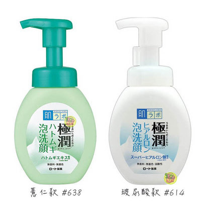 【JPGO日本購 】日本製 ROHTO肌研 極潤 泡沫洗面乳 洗顏160ml 玻尿酸#614 /薏仁#638