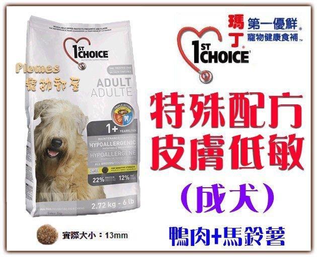 【Plumes寵物部屋】瑪丁第一優鮮《成犬-鴨肉+馬鈴薯低過敏配方-2.72kg》狗飼料/犬飼糧【免運費】