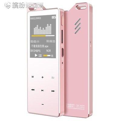 哆啦本鋪 錄音筆 MP3學生款隨身聽女生可愛小巧錄音筆運動MP4觸摸屏播放器 D655