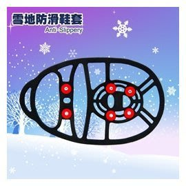 【速捷戶外】 ANTI-SLIPPERY 雪地防滑鞋套 適用各式鞋款