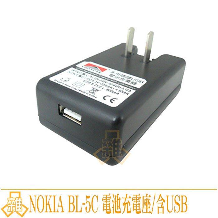 3C雜貨- NOKIA BL-5C 電池充電座/含USB 充電裝置 充電器 旅充 可接USB