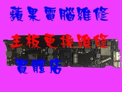 三重 欣賓蘋果MACBOOK AIR A1465 A1466主機板 MD711 712 MD760 761 主機板