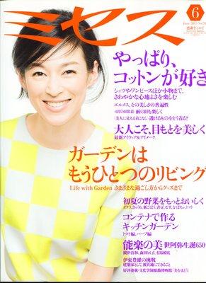 紅蘿蔔工作坊/日本婦女雜誌 ~ ミセス NO.702 (2013/6月) 9J