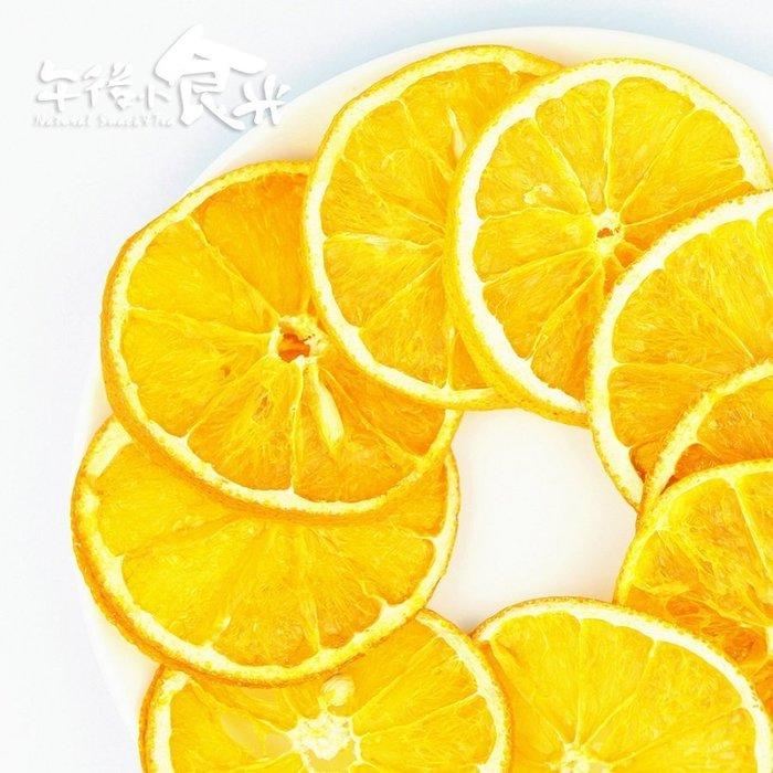 【午後小食光】香橙乾片(20±5%/包)