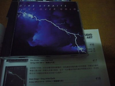 TAS超級發燒天碟&香港CD聖經發燒天碟Dire Straits:Love Over Gold 1982發燒老 西德盤無ifpi