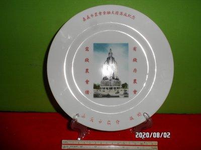 農會贈之紀念盤