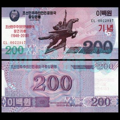 阿呆雜貨 現貨實拍 北韓 建國70週年 200元 2018年 無折 真鈔 錢幣 紙幣 交換禮物 愛的迫降 玄彬 孫藝珍