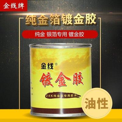 衣萊時尚-純金箔貼金膠水 純銀箔臺灣箔貼金膠水 佛像鍍金膠水 100g(規格不同價格不同喔)