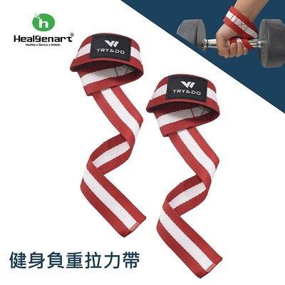 【Treewalker露遊】健身負重拉力帶 健身輔力器 手腕帶 健身用品 舉重訓練 健身配件 拉力繩 重力訓練 織帶