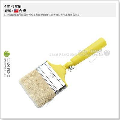 【工具屋】*含稅* 4吋 可彎刷 刷子 可彎折 油漆刷 可接伸縮桿 可彎 彎刷 毛刷 水泥漆 油漆 乳膠漆 可調式