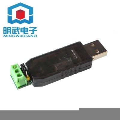 USB轉RS485 轉換器 進口FT232晶片 帶TVS保護 FT232RL W3.190210 [318489] 新北市