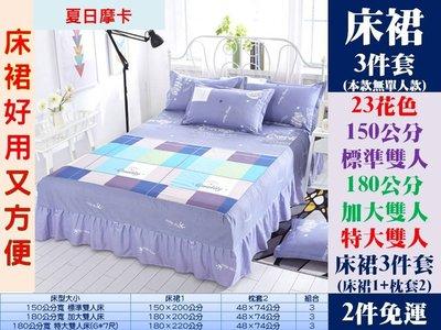 [Special Price]4040《2件免運》21花色 180*220公分寬(6*7尺) 特大雙人床 床裙 三件套 床裙1+枕套2