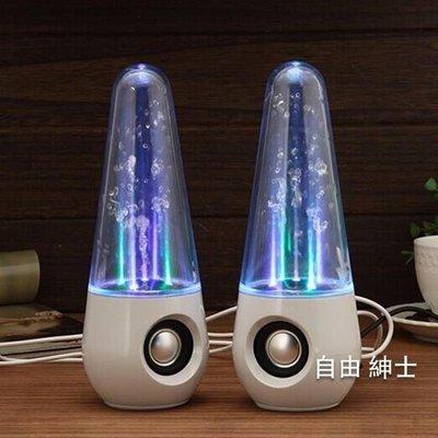 日和生活館 喇叭創意噴泉水舞電腦音響臺式筆記本USB迷你喇叭家用2.0低音炮七彩燈 S686