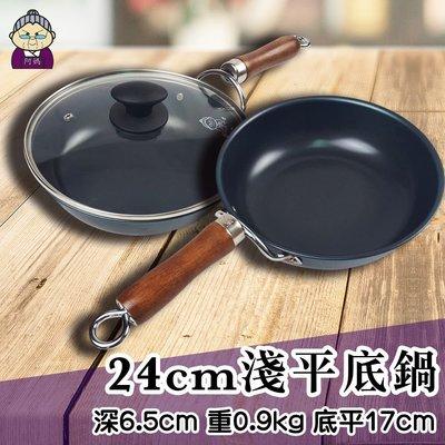 阿媽牌生鐵鍋 24cm【小巧平底鍋】含...