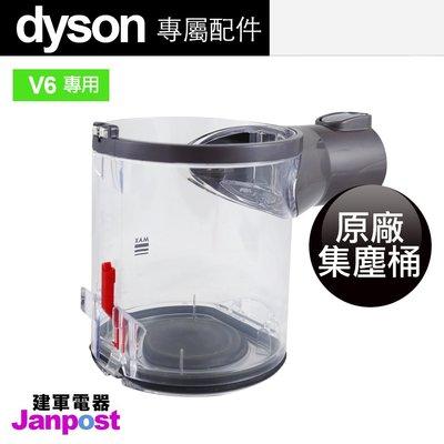 Dyson 原廠集塵桶 DC62 DC59 DC74 V6 mattress DC61 SV07 SV09