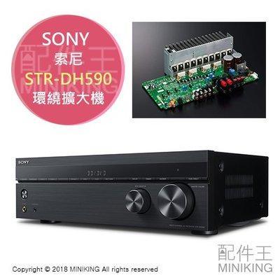 日本代購 空運 SONY STR-DH590 入門款 AV環繞擴大機 4K 5.1聲道