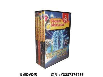 昱成高清DVD店  歐美影集 英文原版美劇 大眾機械 Popular Mechanics 完整版 高清DVD 16碟全新