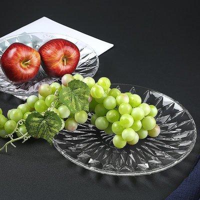 玻璃水果盤透明水晶創意客廳家用大號裝水果籃現代簡約茶幾糖果盒【每個規格價格不同】