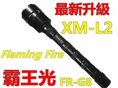 霸道Flaming Fire 最新CREE XM-L2 x3 霸王光FR-G8 最強5檔記憶手電筒3800LM 原廠雷射防偽標籤