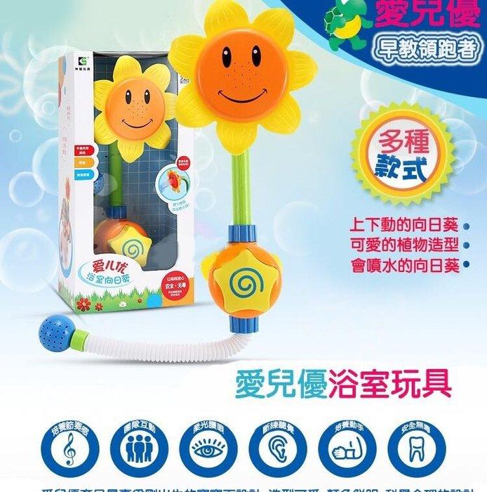 【現貨C】浴室向日葵 浴室戲水玩具