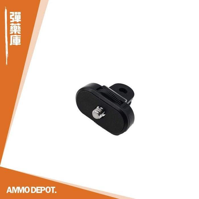 "【AMMO彈藥庫】 Gopro Action 運動相機 配件 內鎖式 相機 1/4"" 轉接座 DF-J07-3"