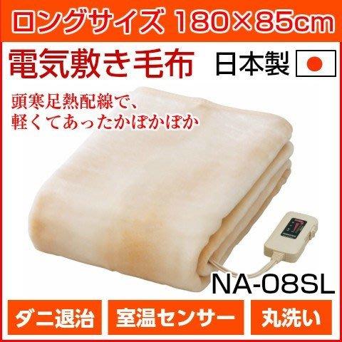 =現貨=日本 Nakagishi【 單人加大電熱毯】180×85cm 鋪蓋兩用 可水洗電毯-NA-08SL-BE