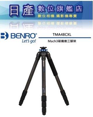 【日產旗艦】BENRO 百諾 TMA48CXL Mach3 碳纖維三腳架 碳纖三腳架 負重20KG 大砲腳架 公司貨