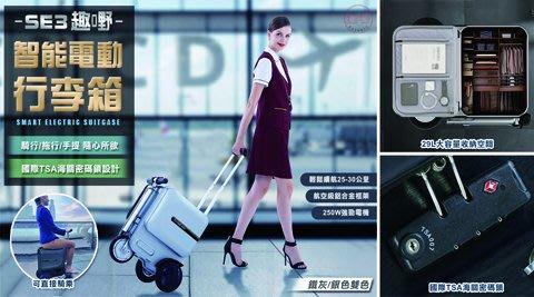 【趣嘢】【2019年最強的代步神器】SE3智能電動行李箱-- 上班族 學生 出國旅行皆可【A0201】