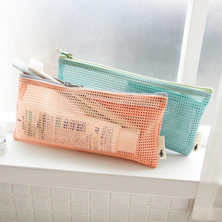 多功能網格收納袋 筆袋 鉛筆盒 盥洗包 零錢包 洗漱包 暗袋 網格 收納包【T052】