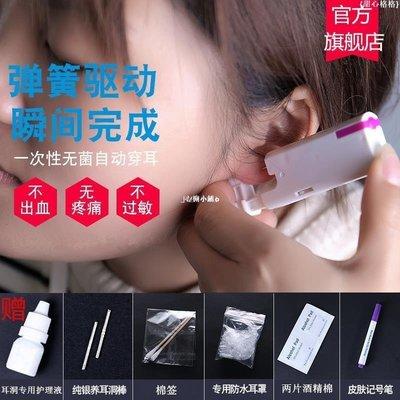 _心檸小鎮o 打耳洞神器一次性無痛專業自動機穿耳洞器耳槍無菌三代扎耳釘耳骨DR568