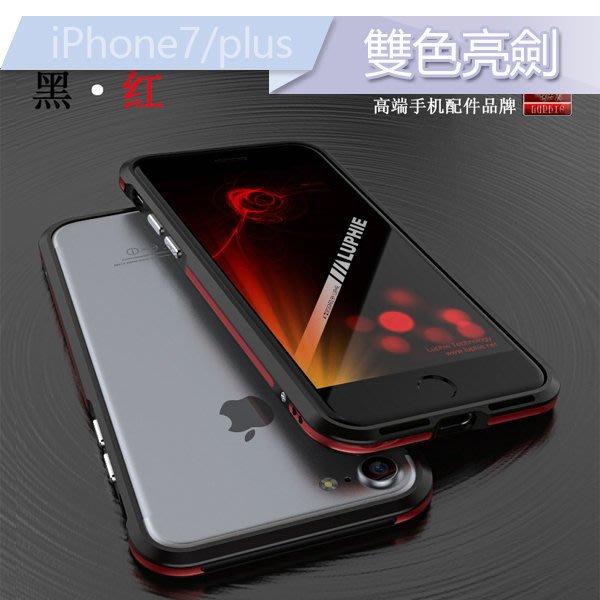 蘋果 iPhone7 Plus手機殼 太空鋁 金屬邊框 iPhone 7 保護套 超薄 鎖螺絲 雙色亮劍│時光機