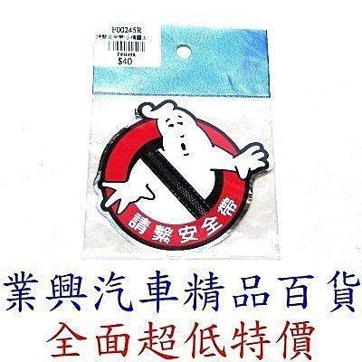 請繫安全帶 小精靈貼紙 紅色 (F00245R-001)【業興汽車精品百貨】