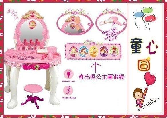 家家酒玩具~小公主感應魔鏡神奇化妝台~有聲光音效喔~◎童心玩具1館◎