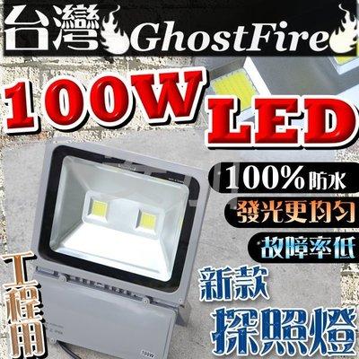 保固一年 F1C25 工程用超級亮 厚款 防水型 100W 投射燈 110V/220V 加重鋁體 照明燈 探照燈