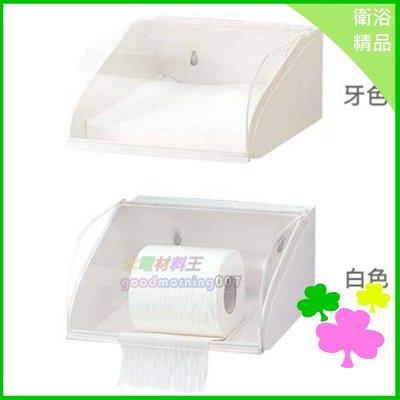 ☆水電材料王☆ 防水方型捲型兩用衛生紙盒 浴室 廚房 收納 精品 【P020】